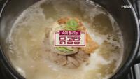 218회 <'정월 대보름' 완전 정복> '닭곰탕..