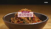 221회 <2019 봄(春) 해독 밥상> '바지..
