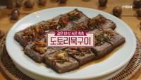 221회 <2019 봄(春) 해독 밥상> '도토..
