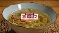 222회 <힘(力) 불끈! 봄 활력 밥상> '콩..