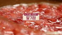 222회 <힘(力) 불끈! 봄 활력 밥상> '딸..