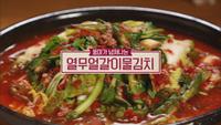 223회 <2019 '봄김치' 담그는 날> '열..