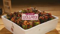 223회 <2019 '봄김치' 담그는 날> '오..