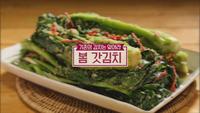 223회 <2019 '봄김치' 담그는 날> '봄..