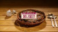 226회 <'4월 밥상' 고민 해결!> '봄나물..