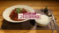 226회 <'4월 밥상' 고민 해결!> '고추장..