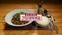 226회 <'4월 밥상' 고민 해결!> '간장제..