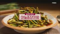 227회 <'한국의 맛'을 찾아서!> '간장마늘..