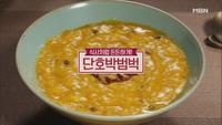 227회 <'한국의 맛'을 찾아서!> '단호박범..
