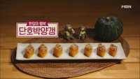 227회 <'한국의 맛'을 찾아서!> '단호박양..