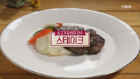230회 <온 가족을 위한 자연 밥상> '스테이..