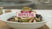 232회 <한국인의 힘! 발효 밥상> 2탄 '애..