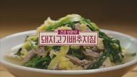 235회 <초여름김치> '돼지고기배추지짐'