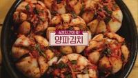 235회 <초여름김치> '양파김치'