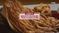 236회 <초여름 밥도둑 열전> '묵은지장아찌'