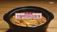 236회 <초여름 밥도둑 열전> '차돌박이된장찌..
