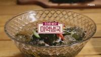 236회 <초여름 밥도둑 열전> '미역냉국'