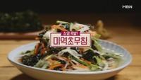236회 <초여름 밥도둑 열전> '미역초무침'