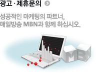 광고ㆍ제휴 문의