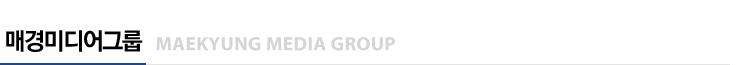 매경미디어그룹