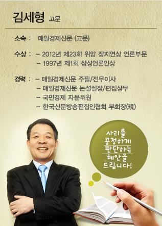 김세형 주필겸 논설실장
