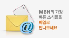 MBN뉴스레터