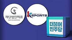"""압박 나선野 """"미르·케이스포츠 영구 해체해야"""""""