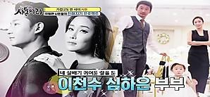 이천수, 결혼 발표!...'방송 최초 공개'