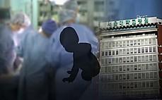 제왕절개 수술 도중  아기 손가락 자른 병원