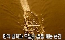 """""""항모 파괴 방법 있다!""""  北영상 보니 '아리송…'"""