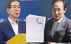 """박원순, MB 고소·고발 …""""제압문건 수사해달라"""""""