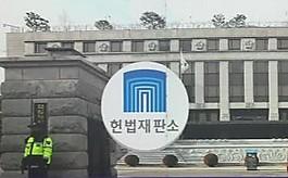"""헌법재판관들 """"조속히  헌재소장 임명"""" 한목소리"""
