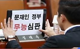 국회 상임위 노트북은  피켓붙이는 광고판?