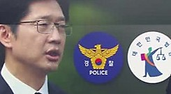 김경수 재소환 물 건너가6월 27일 공소시효 논란