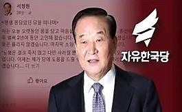 """'친박 좌장' 서청원 탈당  """"불신의 회오리에 빠졌다"""""""