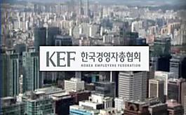 """정부 화답 받은 경총 '환영'  기업들 """"한숨 돌렸다"""""""