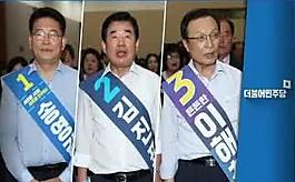 과열되는 민주당 전당대회  '공개지지' 의원에 경고