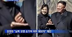 김정은, 난생처음 손가락 하트…리설주가 떠받쳐