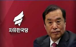 김병준 리더십 '생채기'… 한국당 세력 다툼 조짐