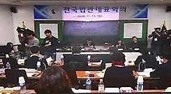 법관대표회의, 사상 최초로 '법관 탄핵' 논의