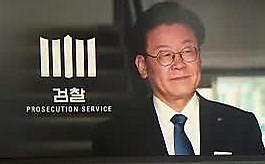 이재명 친형 강제입원 등  기소…부인 김혜경은 불기소
