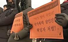 """'용산참사 10주기' 유족  호소…""""빨리 진상 규명"""""""