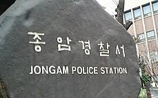"""""""진각종 총인 아들에 성추행""""…경찰 수사 나서"""