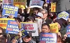'5·18 망언 규탄' 대규모 집회…극우 맞불 집회