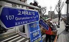 '친일인사 흔적' 인촌로  역사 속으로…마지막 명판 철거