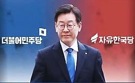 """여 """"존중"""" vs 야 """"정권 눈치 보기"""" …대권 불씨 살려"""