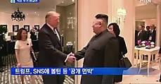 """트럼프 """"북한의 작은 무기 신경 안 써""""…볼턴 면박"""