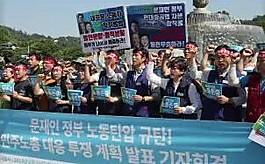 """민노총 """"정권 끌어내는  투쟁""""…靑 """"사법부 결정"""""""