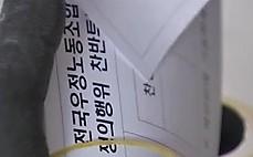 우정노조 7월 총파업 '임박'…'우편 대란' 오나