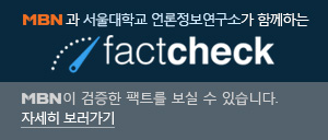 MBN과 서울대학교 언론정보연구소가 함께하는 factcheck MBN이 검증한 팩트를 보실 수 있습니다.